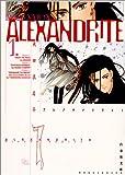 Alexandrite (第1巻) (白泉社文庫) 画像
