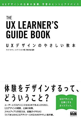 UXデザインのやさしい教本 UXデザインの仕事の実際、学習のヒントとアドバイスの詳細を見る