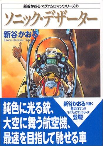 ソニック・デザーター (MF文庫—新谷かおるマグナムロマンシリーズ (7-30))