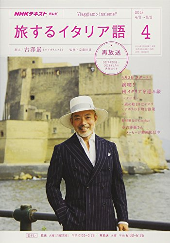 NHKテレビテレビ旅するイタリア語 2018年 04 月号 [雑誌]