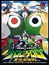 超劇場版ケロロ軍曹3 ケロロ対ケロロ天空大決戦であります 豪華版 DVD