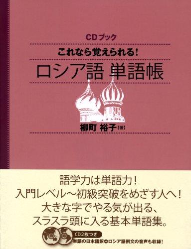 CDブック これなら覚えられる!  ロシア語単語帳 (CDブック)