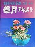 草月テキスト〈花材 春・夏〉 (1981年)