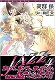 JAZZ (ジャズ) (4) (ディアプラス・コミックス)
