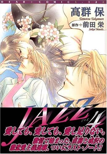 JAZZ (ジャズ) (4) (ディアプラス・コミックス)の詳細を見る