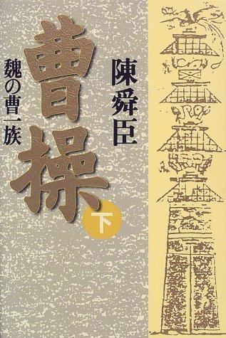曹操―魏の曹一族〈下〉の詳細を見る