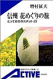 信州 花めぐりの旅―とっておきのスポット23 (岩波アクティブ新書)