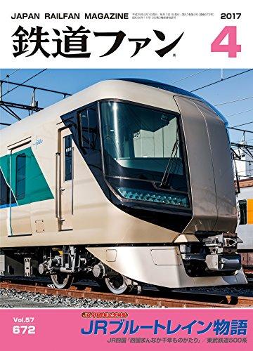 鉄道ファン 2017年 04月号 [雑誌]の詳細を見る
