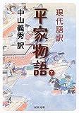 現代語訳 平家物語 下 (河出文庫)