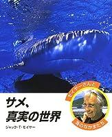 サメ、真実の世界―モイヤーさんと海のなかまたち