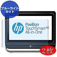 2枚 VacFun HP Pavilion TouchSmart 20-f400 All-in-One AIO 20インチ ブルーライトカット 自己修復 日本製素材 4H フィルム 保護フィルム 気泡無し 0.14mm 液晶保護 フィルム プロテクター 保護 フィルム(非 ガラスフィルム 強化ガラス ガラス ) ブルーライト カット