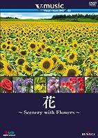 花~Scenery with Floews~ V-music03  [DVD]
