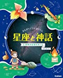 5 世界の星座をめぐる (まんが☆プラネタリウム 星座と神話)