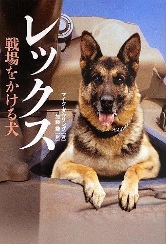 レックス 戦場をかける犬