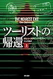 ツーリストの帰還(上) (ハヤカワ文庫NV)
