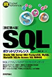 [改訂第4版]SQLポケットリファレンス