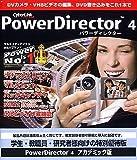 PowerDirector 4 アカデミック版