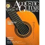 ムック アコースティックギターマガジン Vol.18 CD付 (リットーミュージック・ムック)