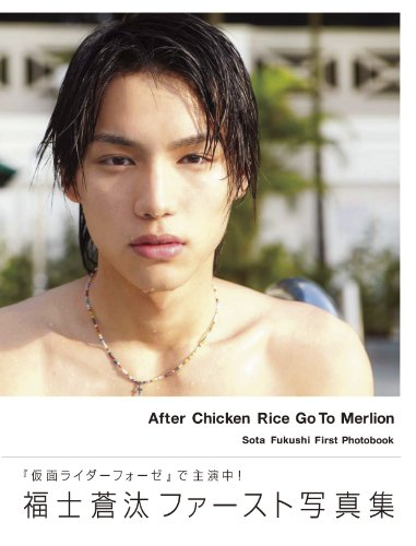 福士蒼汰ファースト写真集 After Chicken  Rice Go To Merlion (TOKYO NEWS MOOK)