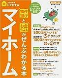 トクをするマイホーム物件選びとお金のことがぜんぶわかる本 (2008年版) (別冊主婦と生活)
