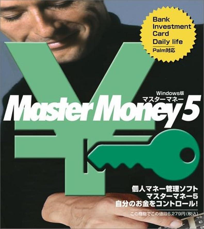 暫定引き受ける基本的なMaster Money 5