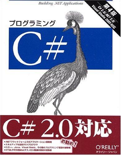 プログラミングC#―C#2.0/.NET2.0/Visual Studio2005対応の詳細を見る
