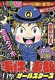 ぷち 本当にあった愉快な話 事件・事故目撃オールスターズ (バンブー・コミックス)