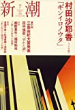 新潮 2008年 07月号 [雑誌]