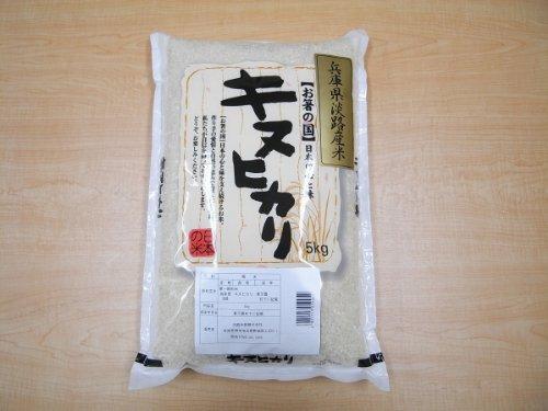 ★2019年産新米★兵庫県淡路島産 キヌヒカリ 5kg