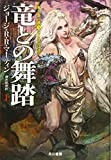 竜との舞踏 上 (ハヤカワ文庫SF)