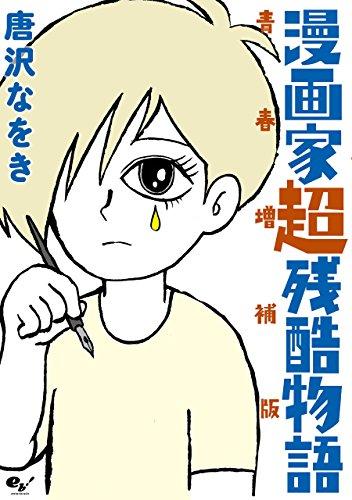 漫画家超残酷物語 青春増補版<漫画家超残酷物語 青春増補版> (ビームコミックス)