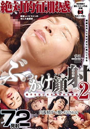 Bukkake 面部 cumshots 2 72 从绝对感觉征服铁板拍摄精子面部 [Dvd]
