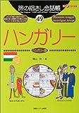 旅の指さし会話帳49 ハンガリー(ハンガリー語) (旅の指さし会話帳シリーズ)