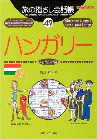 旅の指さし会話帳49ハンガリー (ここ以外のどこかへ!)
