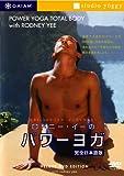 ロドニー・イーのパワーヨガ [DVD] 画像