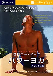 ロドニー・イーのパワーヨガ [DVD]
