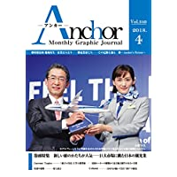 月刊 Anchor(アンカー) 2018-4月号