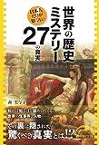世界の歴史ミステリー27の真実 (新人物文庫)