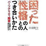 Amazon.co.jp: 小羽俊士: 本