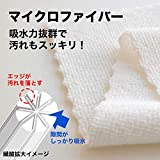 【Amazon.co.jp限定】 レック 激落ちくん マイクロファイバー クロス 20枚入 (20×30cm) ベージュ&ホワイト 画像