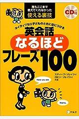 CD付 ネイティブなら子どものときに身につける 英会話なるほどフレーズ100 (スティーブ・ソレイシィの英会話シリーズ) 単行本