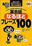 【CD・音声DL付】ネイティブなら子どものときに身につける 英会話なるほどフレーズ100 (スティーブ・ソレイシィの英会…