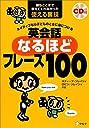 CD付 ネイティブなら子どものときに身につける 英会話なるほどフレーズ100 (スティーブ ソレイシィの英会話シリーズ)