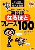 CD付 ネイティブなら子どものときに身につける 英会話なるほどフレーズ100 (スティーブ・ソ...