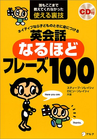 CD付 ネイティブなら子どものときに身につける 英会話なるほどフレーズ100 (スティーブ・ソレイシィの英会話シリーズ)