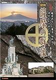 図説・薩摩の群像―鎌倉武士から幕末・維新まで時代をかけ抜けた男たち (歴史群像シリーズ)