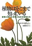 「植物はそこまで知っている: 感覚に満ちた世界に生きる植物たち (河出文庫...」販売ページヘ