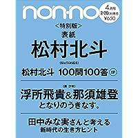 ノンノ 2021年 4月号 特別版 表紙:松村北斗