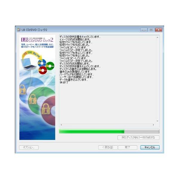 LB CD/DVD ロック2の紹介画像5