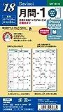 レイメイ藤井 ダヴィンチ 手帳用リフィル 2018年 12月始まり マンスリー 聖書 ブロック DR1818